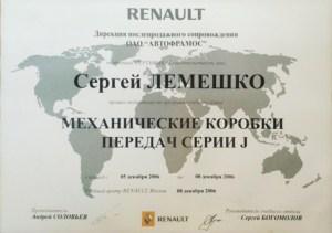 Сертификат фото 2