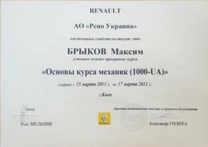Сертификат фото 3