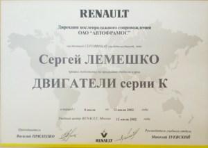 Сертификат фото 4