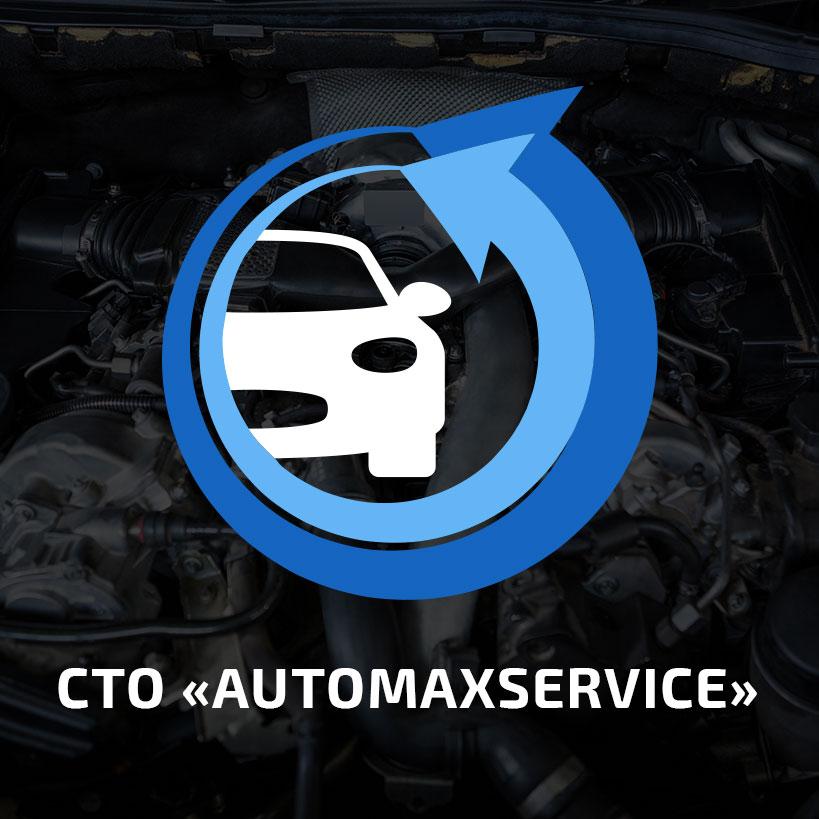 Об СТО «AUTOMAXSERVICE» фото 2